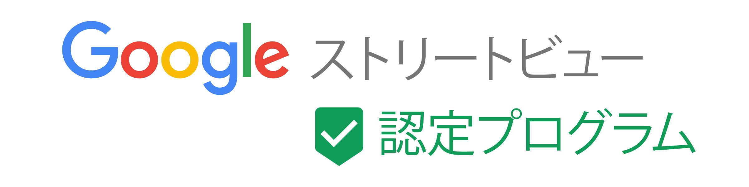 Googleストリートビュー認定プログラム